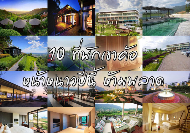 khaokho-resort-ss